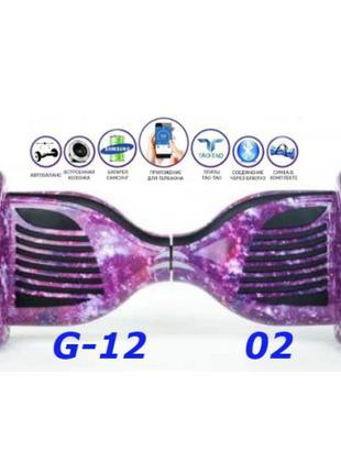 Гіроскутер 10,5 G-12 Галактика фіолетова smart balance Elite Lux