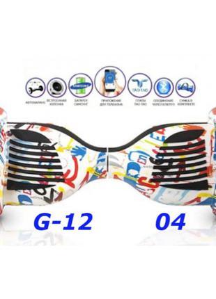 Гіроскутер 10,5 дюймів G-12 Графіті smart balance Elite Lux
