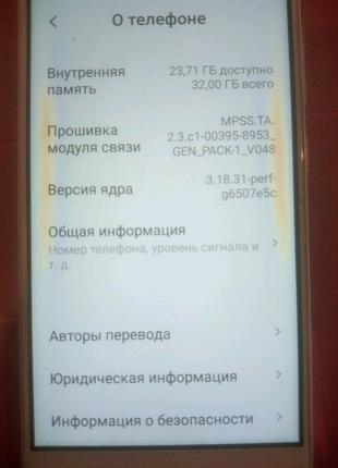 Телефон xiaomi x4