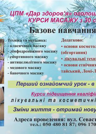 Днепровский центр подготовки массажистов «Дар здоровья»