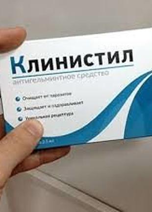 Клинистил (Clinically) ампулы от паразитов