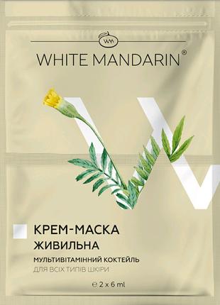 Крем-маска Мультивитаминный коктейль 2*6 мл.