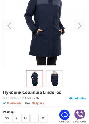 Женская куртка/парка columbia р.м