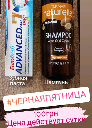 Набор шампунь и зубная паста Фармаси