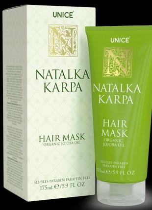 Маска для волосся Natalka Karpa, 175 мл