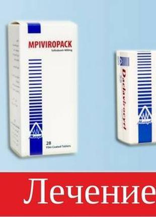 Распродажа !  MPIViropack  Софосбувир 400 Мг - стоп гепатит С
