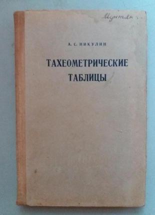 Тахеометрические таблицы.