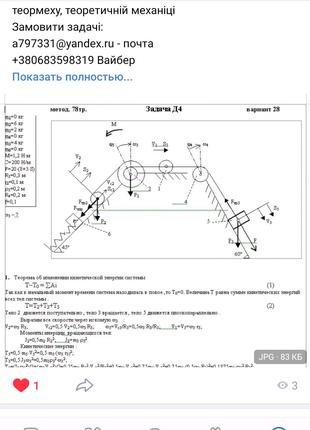 Выполню задачи по Теоретической механике, теормеху,