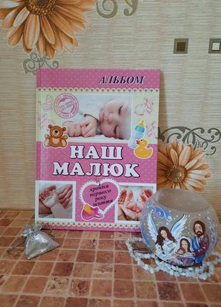 Дитячий фотоальбом