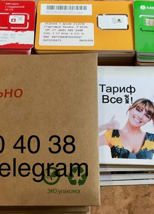 Стартовые пакеты Билайн Мтс Мегафон Россия