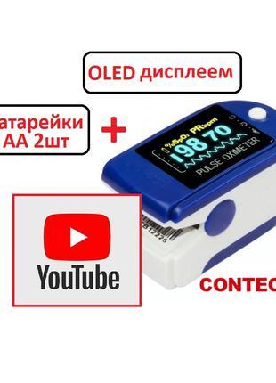 Пульсоксиметр Contec CMS50D с OLED-Дисплеем (Видео) Original