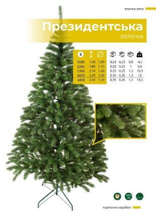 Знижка 10%, ялинка штучна лита, елка искусственная литая