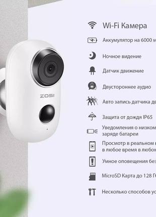 Wi-FI Аккумуляторная камера ZOSI 1080P с PIR датчиком движения