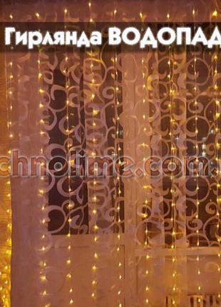 Гирлянда Водопад 3м х 2м, 480 LED, Соединяемая (Штора, Занавес)