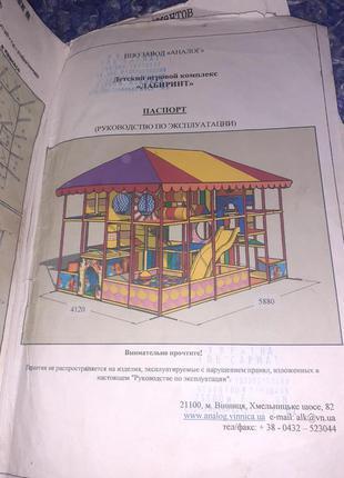 Детская игровая комната - лабиринт 6 х 4 х 3,5м