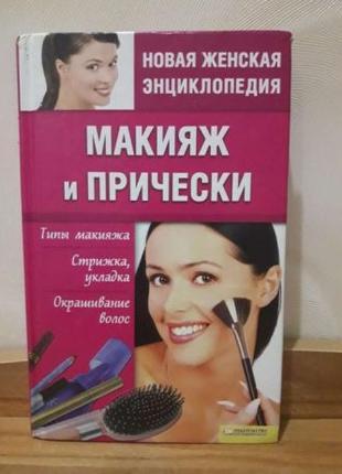 Книга макияж и прически