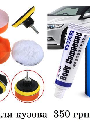 Набор для полировки кузова полірування на авто царапин . удаления