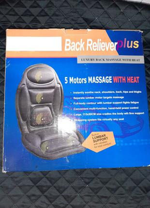 Массажная накидка на кресло Back Reliever plus Новая
