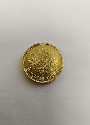 Золотые царские монеты, серебряные