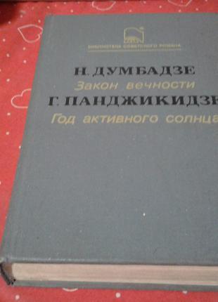 "Думбадзе ""Закон вечности"" Панджикидзе""Год активного солнца"""