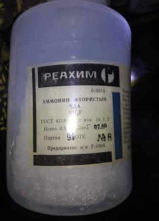 Аммоний фтористый.