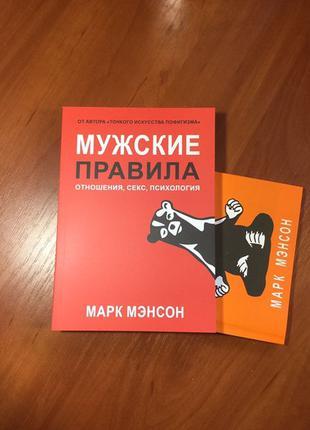 Марк Мэнсон  Мужские правила Тонкое искусство пофигизма  Все х...