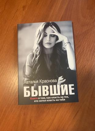 Краснова Бывшие 1000 и 1 день ночь без секса Книга Черная Бела...