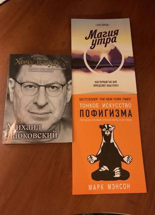 КОМПЛЕКТ Лабковский Хочу и буду Тонкое Искусство пофигизма Маг...
