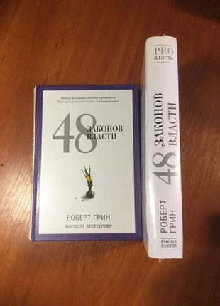 Книга| Роберт Грин | 48 законов власти |33 стратегии войны|Мас...