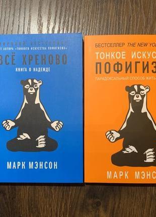 КОМПЛЕКТ  Марк Мэнсон   Все хреново Тонкое искусство пофигизма...