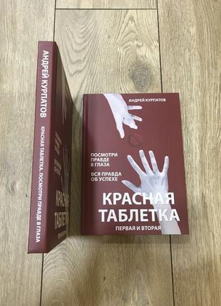 Андрей Курпатов| Красная таблетка 1,2| Две в ОДНОЙ | Твердый п...