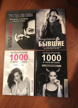 Бывшие  Краснова 1000 и один день ночь без секса Белая Черная ...
