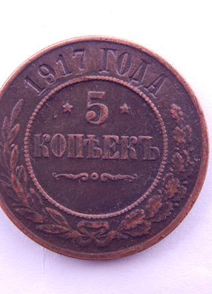 Монета 5 копеек 1917 год