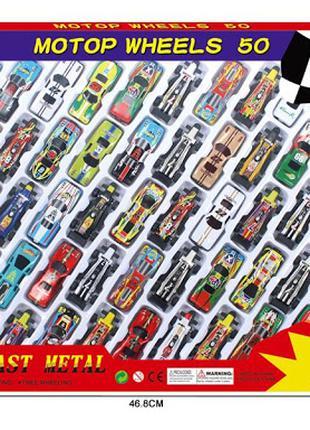 Набор машинок 051-50 (60/2) металлопластик, 50 машин в коробке