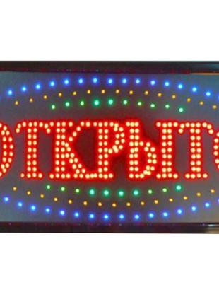 Светодиодная вывеска с надписью Открыто 48*25