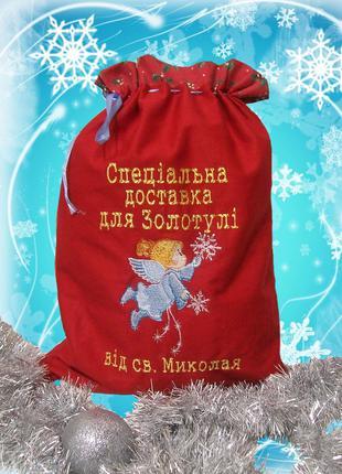 Именные подарочные Новогодние  мешочки