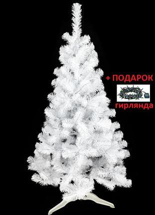 Ель Белая + Подарок Гирлянда 100LED