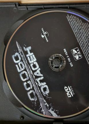 DVD особо опасен + туристический атлас мира