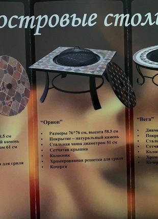 Костровые и газовые столы для шашлыка, барбекю