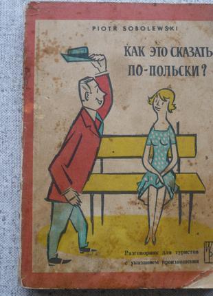 Как это сказать по-польски? Разговорник для туристов. П. Соболевс
