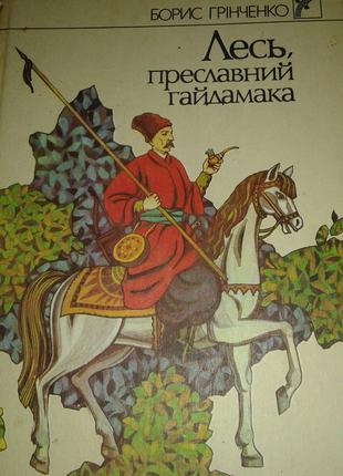 "Борис Грiнченко""Лесь.преславний гайдамака"""