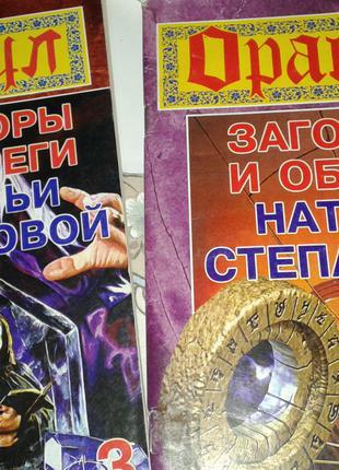 Заговоры и обереги Натальи Степановой( 2 брошюры)