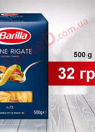 Barilla Penne Rigate №73 перья 500 г паста, макароны, спагетти