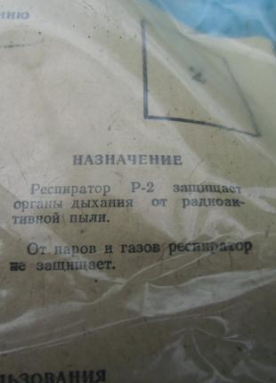Респиратор поролоновый Р-2