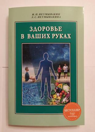 И.П.Неумывакин, Л.С.Неумывакина. Здоровье в ваших руках