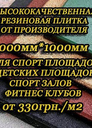 Резиновая плитка 1м*1м н=6мм, 10мм, 20мм, 30мм