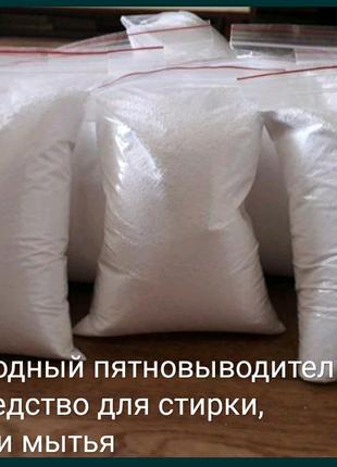 Кислородный пятновыводитель, порошок, перкарбонат натрия
