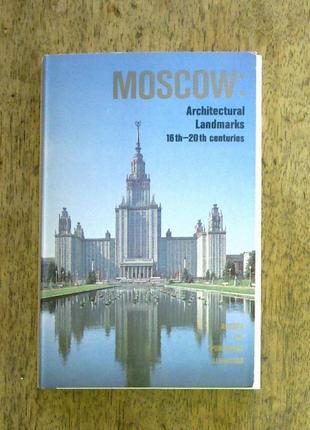 Набор открыток МОСКВА Архитектурные памятники XVI-XX веков