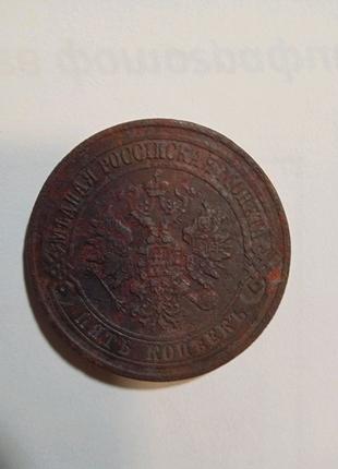 Монета, 5 копійок