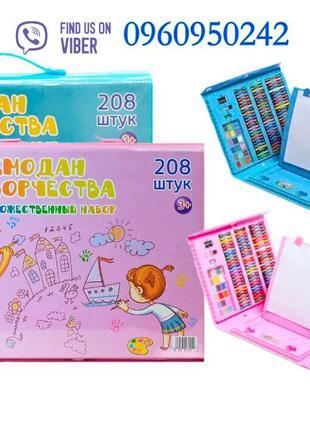 Набор для детского творчества в чемодане из 208 предметов (k9Lt5)